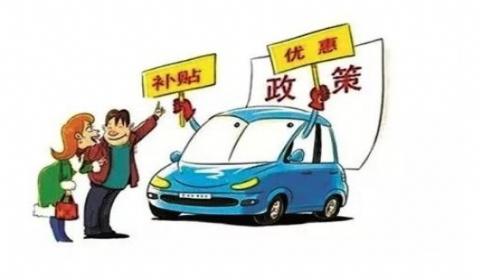 2021车辆购置税收入补助地方资金管理暂行办法全文
