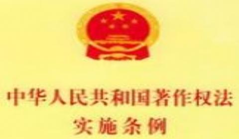2021年中华人民共和国著作权法实施条例修订