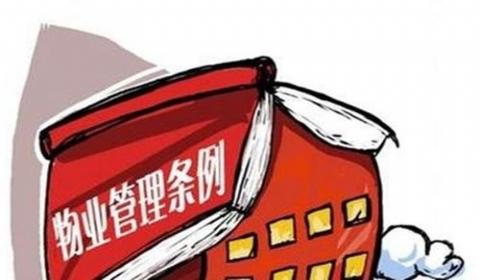 台州物业新规 最新台州市物业管理规定修订全文