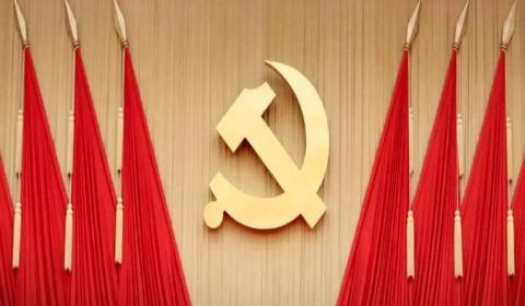 中国共产党中央委员会工作条例【2020新修全文】