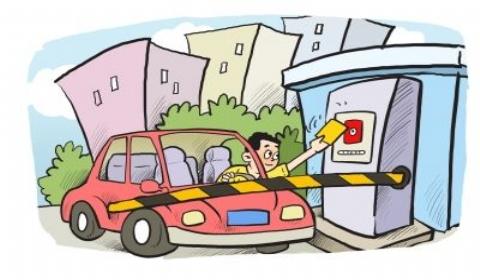 长春停车收费 长春市机动车停车场管理条例
