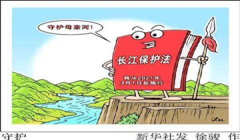 2021年中华人民共和国长江保护法【新修全文】
