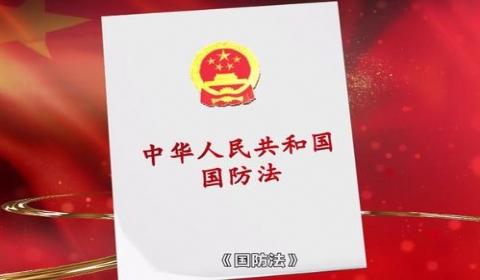 2021年中华人民共和国国防法【新修全文】