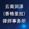云南润泽(迪庆•香格里拉)律师事务所