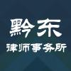 贵州黔东律师事务所