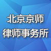 北京京师律师事务所
