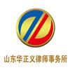 山东华正义律师事务所