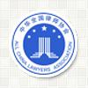 北京东元(厦门)律师事务所