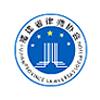 福建坤朗律师事务所