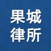 四川果城律师事务所