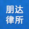 辽宁朋达律师事务所