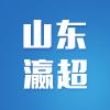 山东瀛超律师事务所