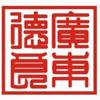 广东德良律师事务所