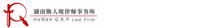 湘潭合同纠纷律师