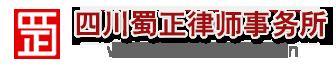 四川蜀正律师事务所