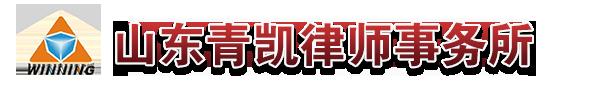 山东青凯律师事务所
