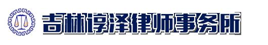 长春专业资深律师团队