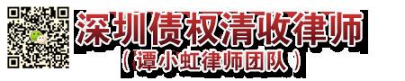深圳债权清收澳门美高梅注册网址
