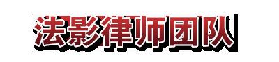深圳公司法律���律��