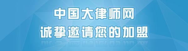 吉林谆泽律师事务所1