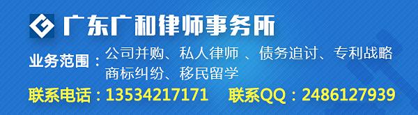 广东广和澳门美高梅注册网址事务所