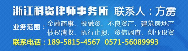 浙江科资律师事务所