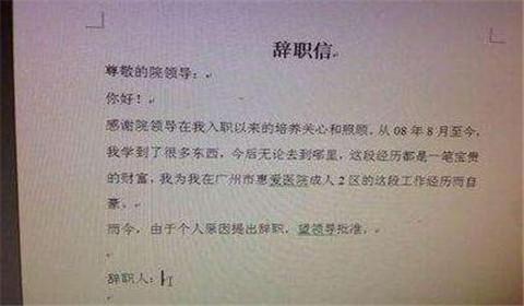 2018年辞职信怎么写(图片)