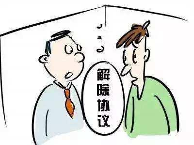 2019年��雍贤�如何合法解除?解除或�K止要支持����a��金�幔�