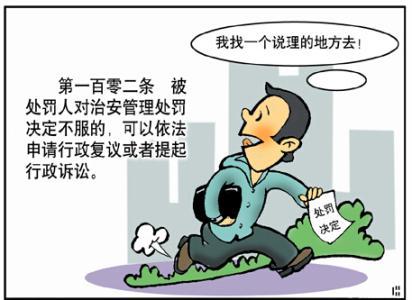 浙江台州一民警偷拍上司通奸被行拘 不服处罚怎么告公安局