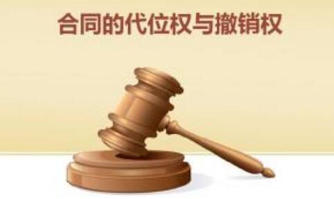 代位权 2018年什么是代位权_代位权行使_代位权诉讼