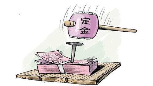 律师分析:合同违约 定金要怎么返还?