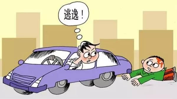 交通肇事逃逸认定 2018年交通肇事逃逸怎么认定