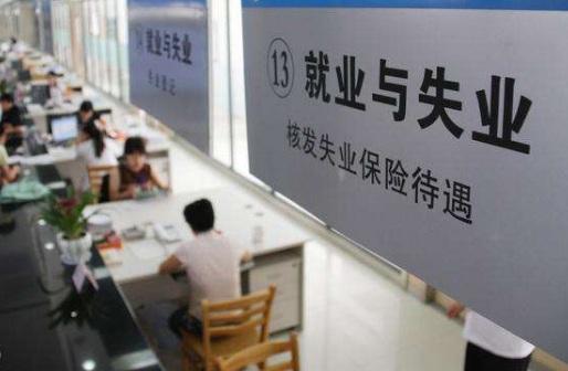 """7月1日起,北京失业保险金申请领取实行""""全程网办""""   北京日报..."""