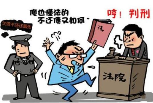 财产欠钱不还、履行表情、拒不隐瞒v财产获刑嫌弃动漫动态老赖包图片