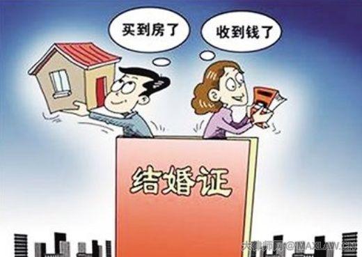 2018年假结婚购房犯法吗?假结婚买房有什么风险?