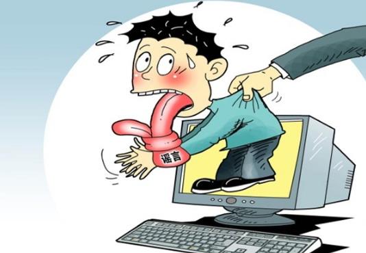 2018年网络造谣犯法吗?网络造谣罪是什么?如何处罚网络造谣?