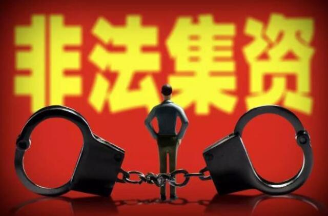 非法集资罪 2018年非法集资罪的相关法律内容