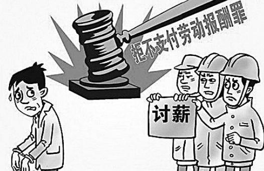 2018年拒不支付劳动报酬罪立案标准是什么?会怎么处罚?