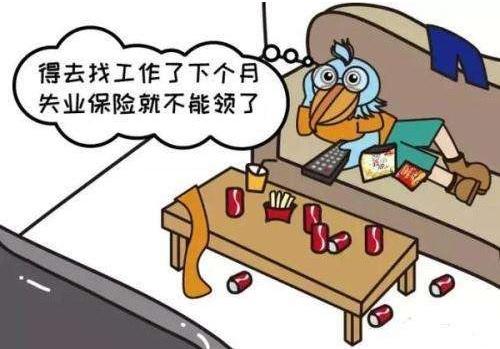 北京失业保险领取指南  北京本地宝