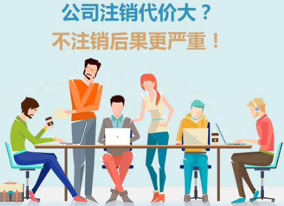 公司快速注销流程_公司快速注销_南京快速注销公司