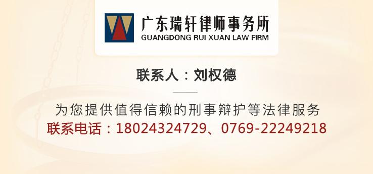 广东瑞轩律师事务所
