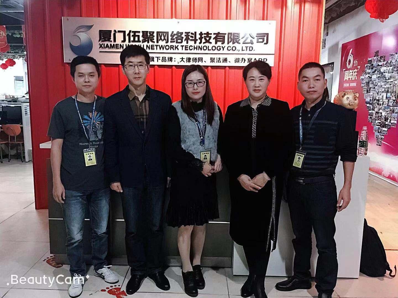 北京东元律师事务所厦门分所 莅临大律师网关于企业顾问讲堂