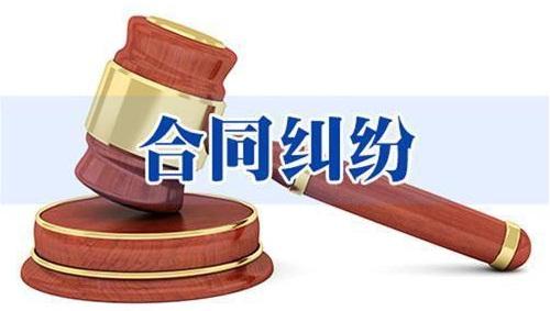 合同纠纷最有效的处理方式有哪些?合同纠纷可向哪些法院起诉?