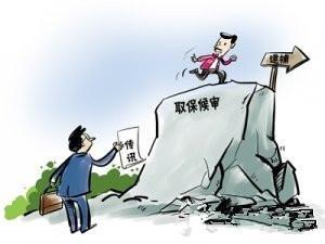 2018年杭州某高校同寝女生成盗窃团伙 取保候审的条件是什么?