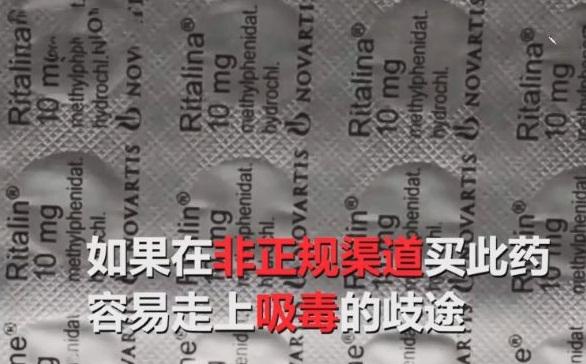 吃聪明药等于吸毒 处方药可以在大众传播媒介发布广告吗?