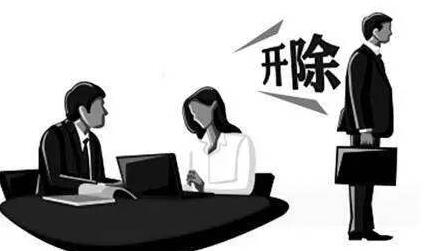 2019年病假期间从事兼职 员工违纪解除劳动合同的依据是什么?
