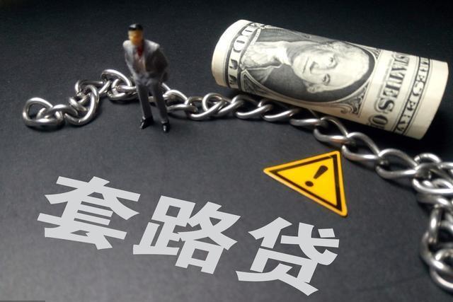 邢台警方打掉2个特大跨省套路贷团伙 套路贷犯罪的表现形式有哪些?