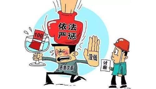 2019年劳动者被拖欠工资违法调岗 公司拖欠工资不给怎么办?