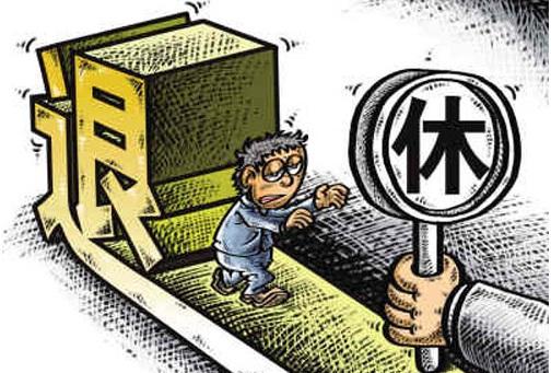2020年哪些情况下可以办理退休?企业职工退休申请书如何书写?