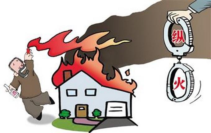 2019年原房主卖房抵债后生悔意放火烧房 哪些情形下会构成放火罪?